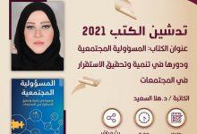 Photo of كتاب جديد بعنوان: المسؤولية المجتمعية ودورها في تنمية وتحقيق الاستقرار في المجتمعات للدكتورة هلا السعيد