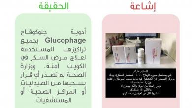 Photo of دواء جلوكوفاج بين الإشاعة و الحقيقة