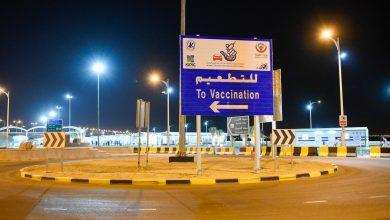 Photo of الصحة تحول مواعيد تطعيم مركز جسر جابر (اليوم) لمركز التطعيم ب(مشرف) بسبب حالة الطقس