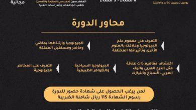 Photo of دعوة لحضور دورة تدريبية (عن بعد) بعنوان اكتشف جيولوجية المملكة
