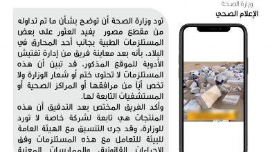 Photo of بيان باسم وزارة الصحة … الجمعة 18 يونيو 2021