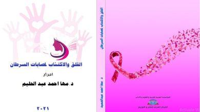 Photo of صدر عن المؤسسة العربية كتاب القلق والاكتئاب لمصابات السرطان من إعداد الدكتورة مها أحمد عبدالحليم