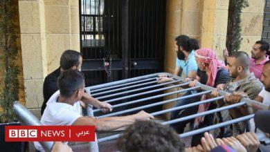 Photo of الأزمة في لبنان: مع تهاوي الاقتصاد اللبناني، حتى الأغنياء لن يكونوا آمنين-التلغراف