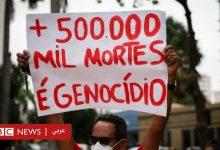 "Photo of فيروس كورونا: وفاة 500 ألف برازيلي في ظل وضع ""حرج"""