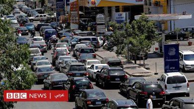 "Photo of حادث السعديات: موت عائلة ""شهداء الاحتكار"" أثناء البحث عن الوقود يثير غضبا في لبنان"