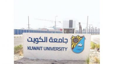 Photo of إعلان أسماء المقبولين بجامعة الكويت … نهاية الأسبوع الجاري
