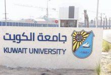 Photo of جامعة الكويت تعتمد الدراسة حضوريا للعام الجامعي 2021/2022 في جميع الكليات مع الالتزام بالاشتراطات الصحية