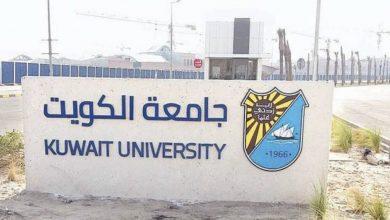 Photo of إعلان المقبولين بجامعة الكويت اليوم