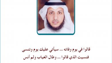 Photo of ومضات سيكولوجية … بقلم الدكتور مرزوق العنزي