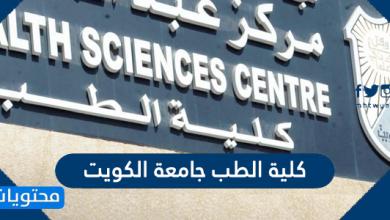 Photo of جامعة الكويت: قبول 244 طالبا وطالبة من الكويتيين وأبناء الكويتيات في كليات الطب والصيدلة وطب الأسنان للعام (2021 – 2022)