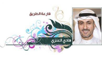 Photo of اقطعوا الأيدي الآثمة … بقلم هادي العنزي