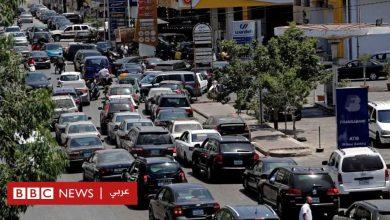 Photo of معاناة في لبنان تحت وطأة أزمة الوقود – الفاينانشال تايمز