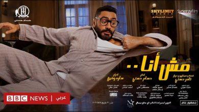 """Photo of تامر حسني وفيلم مش أنا: جدل حول تناول """"متلازمة اليد الغريبة"""" بقالب كوميدي"""