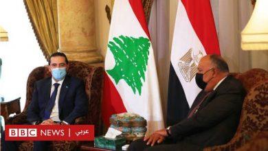 Photo of أزمة لبنان: هل ساهمت زيارة الحريري للقاهرة في تحويل موقفه تجاه تشكيل الحكومة؟