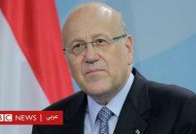 Photo of نجيب ميقاتي: هل سينجح رئيس الوزراء المكلف في لبنان في تشكيل الحكومة؟ – صحف عربية