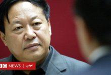Photo of الصين: السجن 18 عاما لملياردير بارز معروف بانتقاداته للحكومة