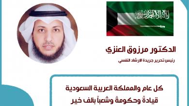 Photo of الكويت تشارك السعودية أفراحها