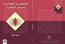 Photo of الشخصية القيادية وصنع القرار … تأليف الدكتور مرزوق العنزي