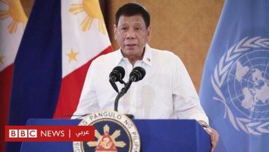 Photo of الرئيس الفلبيني دوتيرتي يعلن اعتزاله السياسة وسط شائعات بترشح ابنته